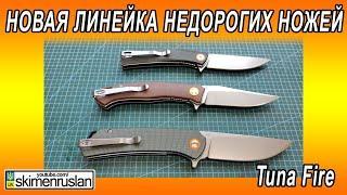 НОВАЯ ЛИНЕЙКА НЕДОРОГИХ НОЖЕЙ / Tuna Fire