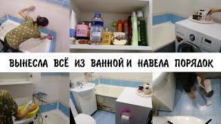 Заразительная мотивация на уборку в ванной комнате