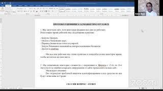 Командный брифинг от 21 08 21, разбор вопросов