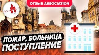 Пожар, больница, поступление. Отзыв о языковых курсах Association (ОЦА Прага)