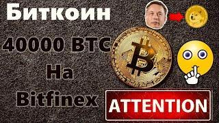 Биткоин 40000 BTC На Bitfinex и ещё... Илон Маск опять Dogecoin