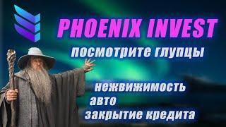 Phoenix Invest обзор направлений. Интересные планы у Феникс. Новый трендовый хайп