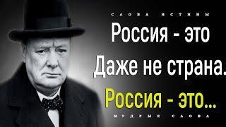 Пророческие Слова Уинастона Черчилля о России и Жизни | Цитаты, Афоризмы, Мудрые Слова