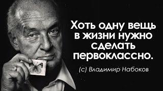 Лучшие высказывания от Владимира Набокова. Цитаты, афоризмы и мудрые высказывания.