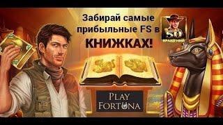 Уникальный код play fortuna. Play fortuna бонус код