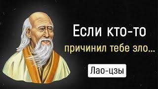 Бесподобные цитаты Лао-цзы. Заставляют задуматься! | Цитаты, афоризмы, мудрые мысли.