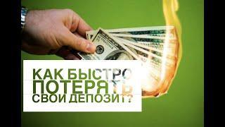 Как Быстро Потерять Свой Депозит? | Андрей Щербина | 2 Июня, 2021