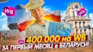 400 000 в ПЕРВЫЙ МЕСЯЦ на Wildberries в Беларуси! Дешевый пошив! Что продавать на Вайлдберриз?
