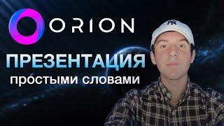 ORION следующий инструмент для заработка   ПРЕЗЕНТАЦИЯ проекта Орион   ORION Обзор