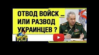Отвод войск... или развод украинцев?