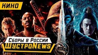 Mortal Kombat 2021 - Кассовые сборы в России. Отзыв о фильме без спойлеров