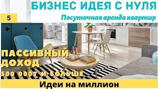 Бизнес с нуля в Казахстане. Посуточная аренда квартир. Малый бизнес в Казахстане