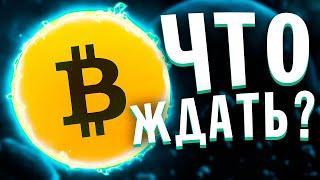 ВСЁ ПЛОХО? Биткоин КОРРЕКТИРУЕТСЯ или НАЧАЛО КОНЦА? Bitcoin прогноз. Криптовалюта