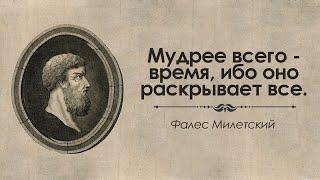 Философия Фалеса Милетского. Цитаты, афоризмы и мудрые слова.