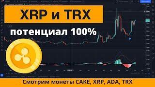 Прогноз Криптовалюты XRP, CAKE, TRX, CARDANO. Технический Анализ Криптовалюты XRP, CAKE, CARDANO