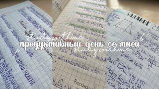 мой продуктивный день|study with me|подготовка к экзаменам|олимпиады|вебинары|мотивация
