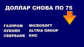 Рубль прогноз курса, золото, ОФЗ, рост Газпрома Microsoft MO KHC