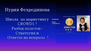 CROWD1 Школа по маркетингу. Ответы на вопросы: Нурия Фехрединова в 18.00 по мск 06.06.2021г