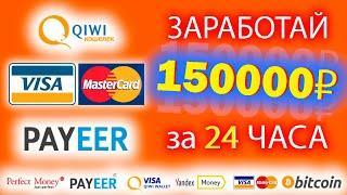 ЗАРАБОТОК В ИНТЕРНЕТЕ 150000 рублей в день! Как Заработать В Интернете 150000 Рублей?! it-company