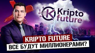 Kripto Future - Отзывы о Крипто фьюче и Правда // Сайт kriptofuture com развод или нет?