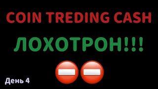 CoinTreding cash ЛОХОТРОН пирамида крипто биржа