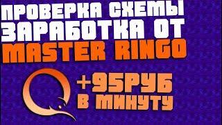 Проверка СХЕМЫ Заработка ОТ Мастер Ринго