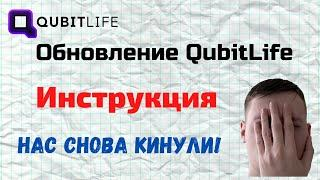 QubitLife обновление. Что делать дальше?