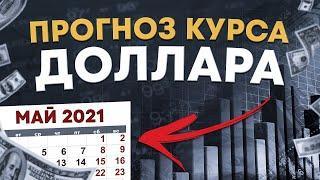 Стоит ли покупать доллары сейчас? Прогноз курса доллара на май 2021. Курс доллар рубль прогноз 2021