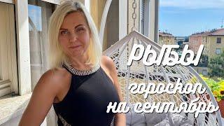 РЫБЫ ГОРОСКОП НА СЕНТЯБРЬ 2021 ГОДА ОТ VENUSLIFE