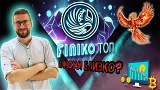 Финико ТОП❓ или Скам уже близко❓ | Finiko пирамида | Новости Финико | Finiko заходить уже поздно?