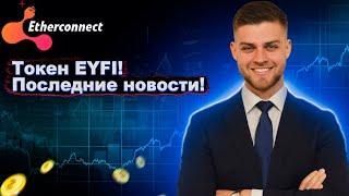 Etherconnect // Токен EYFI // Когда выводить прибыль?! // Мои результаты!