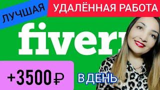 Fiverr заработок: биржа фриланса для новичков. Как зарабатывать деньги в интернете без вложений?