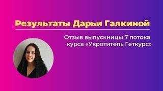 Отзыв о курсе  Укротитель геткурс Дарьи Галкиной
