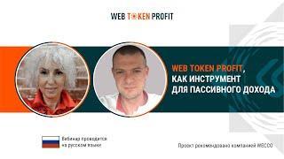 Web Token Profit, как инструмент для пассивного дохода. Марина Морозова и Михаил Кумец, 29 06 2021