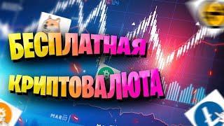 РАЗДАЧА! 1$ КАЖДЫЕ 15 МИНУТ / ТОКЕН AXO/coin airdrop / Аирдроп / КРИПТОВАЛЮТА НА ХАЛЯВУ / axo2moon