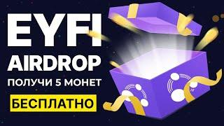 EYFI AIRDROP - Получаем 5 монет EYFI бесплатно по АИРДРОП! Инструкция.