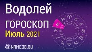 Знак Зодиака Водолей - Гороскоп на Июль 2021
