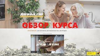 """Обзор курса """"Система """"Денежный клик"""""""