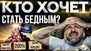 Инвестиции в бедность  Как россияне вкладывают кредиты в пирамиды   Финансовая грамотность и финико
