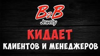 ЛОХОТРОН B2B Jewelry. ВЫПЛАТ НЕ БУДИТ!!!