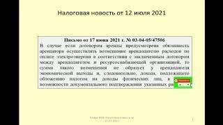 Дайджест налоговых новостей за июль 2021 / Tax news digest for July 2021