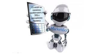 #MarketBot Презентация Ai Marketing сравниваем риски