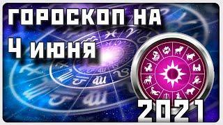 ГОРОСКОП НА 4 ИЮНЯ 2021 ГОДА / Отличный гороскоп на каждый день / #гороскоп