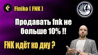 finiko | #fnk от Финико пробивает дно ? | Продавать FNK не больше 10% | Финико скам ?