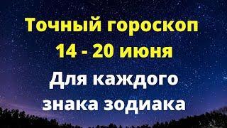 Точный гороскоп 14 - 20 июня. Для каждого знака зодиака.
