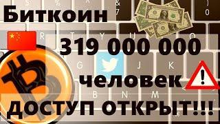 Биткоин 319 000 000 человек ДОСТУП ОТКРЫТ!!! Зелёнобесие! $1 000 0000 в эфириуме перемещено