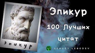 Эпикур - 100 Лучших цитат. Цитаты, афоризмы и мудрые слова. Мудрые слова Эпикура и философия жизни