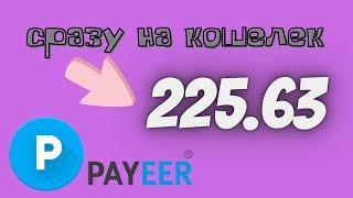 АВТОМАТИЧЕСКИЙ ЗАРАБОТОК В ИНТЕРНЕТЕ/Как заработать деньги в интернете школьнику без вложений
