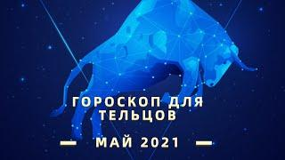 ♉ ТЕЛЕЦ - Астрологический прогноз на МАЙ 2021 | Гороскоп на май 2021