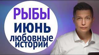 Рыбы до 10 июля гороскоп любовных истории  Душевный гороскоп Павел Чудинов
